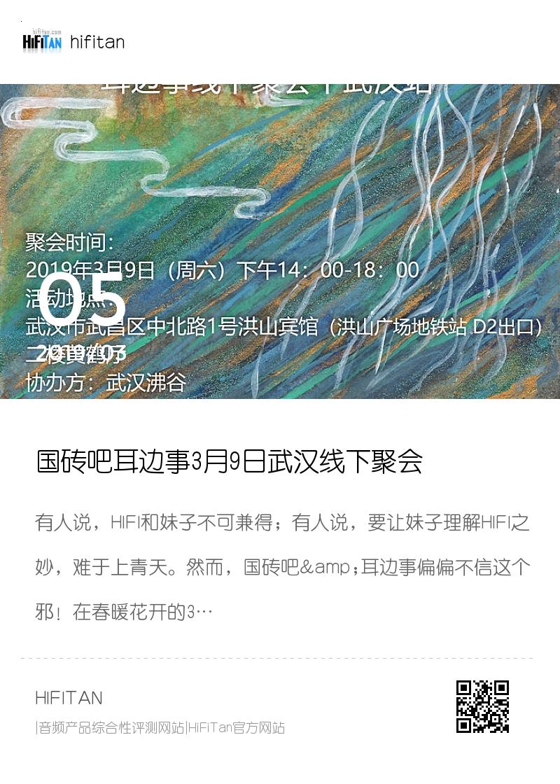 国砖吧耳边事3月9日武汉线下聚会分享封面
